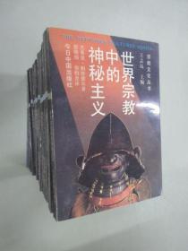宗教文化丛书  共22本合售  详见描述
