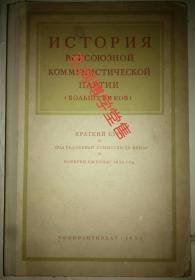 ИСТОРИЯ ВСЕСОЮЭНОЙ КОММУНИСТИЧЕСКОЙ ПАРТИИ(БОАЬШЕВИКОВ)