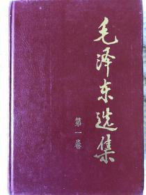 毛泽东选集(1—4)