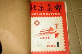北京集邮1982.1创刊号1983年1--4期  五本合订合售