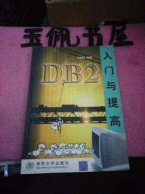 DB2入门与提高