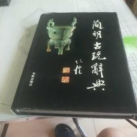 简明古玩辞典