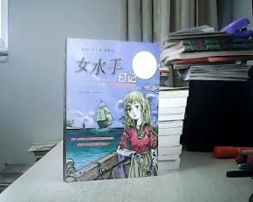女水手日记