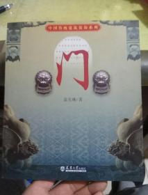 中国传统建筑装饰系列:门