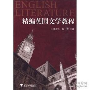精编英国文学教程  陈庆生
