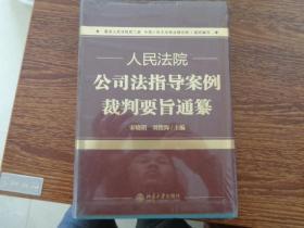 人民法院公司法指导案例裁判要旨通纂(16开软精装,内十品)
