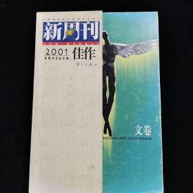 《新周刊》2001年佳作(文卷):中国名刊年度佳作·年选系列丛书