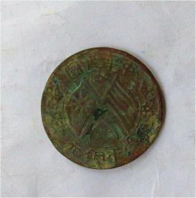 绿锈铜币 湖南省造民国当十铜元(背逆15度)