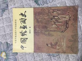中国绘画简史