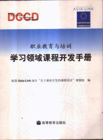 职业教育与培训 学习领域课程开发手册