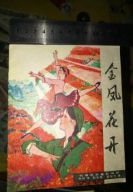 金凤花开40开本彩色连环画 1976年9月1版1印
