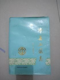 沛县工会志