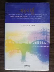 韩文书,硬精装