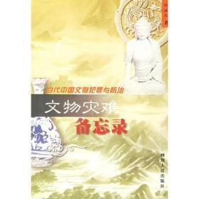 文物灾难备忘录 陆建松  四川人民出版社 9787220056994