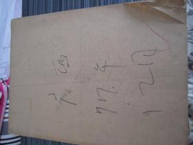 (生日报)广西日报1977年12月(1---31日)