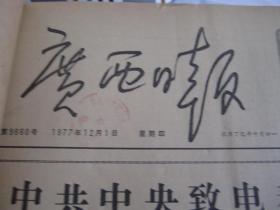 (生日报)广西日报1977年12月1日