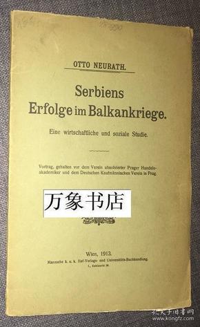 Otto Neurath  纽拉特  :   Serbiens Erfolge im Balkankriege 原版平装毛边本 1913年一版一印  私藏品好
