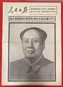 专题《毛主席逝世》共28份大全套