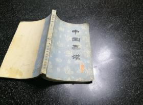 中国菜谱上海
