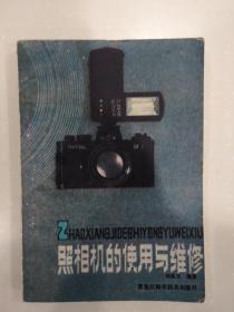 照相机的使用与维修