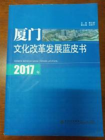 2017年厦门文化改革发展蓝皮书