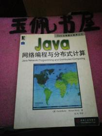 Java网络编程与分布式计算