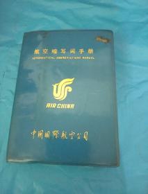 航空缩写词手册【带高润文签名】