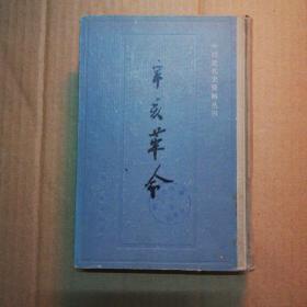 中国近代史资料丛书: 辛亥革命(三)精装