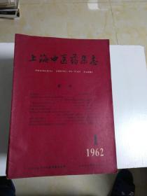 上海中医药杂志1962年复刋号1一12,1963年1一12.1964年1--12.1965年1--12,1966年1一8文革停刊号。1978年复刋号,1979.1980各1一6全。1981----1987年1一12全。共十五年大全套,计153本。