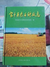 宝丰县农业财政志