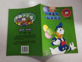 和唐老鸭一起学减法(注音版)/迪士尼启发学习系列