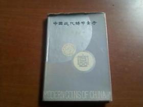 中国近代铸币汇考 硬精装+书衣 一版一印 图版147块 币照830余种