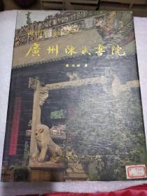 岭南建筑明珠:广州陈氏书院:[摄影集]