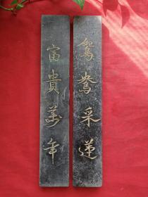 解放初期手刻《鸳鸯采莲、富贵万年》青石镇尺一对(镇纸、尺镇、压纸、青石制品)