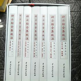 钟云舫全集校注 (全七册精装大32开库存书品好)