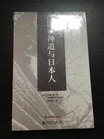 国家神道与日本人(未开封)