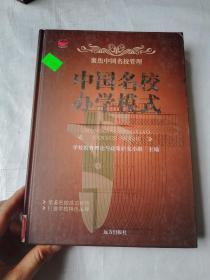 中国名校办学模式