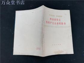 马克思恩格斯中央委员会告共产主义者同盟书