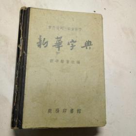 新华字典(1957年一版一印)