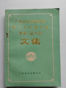 广西农村金融学会第二次代表大会暨第二届年会文集
