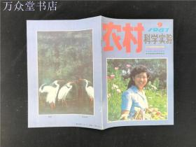 农村科学实验1987.9