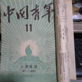中国青年1953年11-24 自制合订本  品相好】
