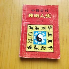 中国古代预测人生