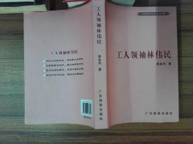 金湾历史文化丛书:工人领袖林伟民···