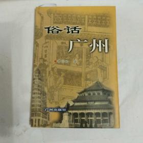 俗话广州·