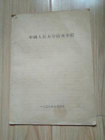 中国人民大学情况介绍(1956年6月、本校招生工作宣传组编)见书影及描述