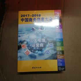 2017一2018中国商务信息大全 (未折封)