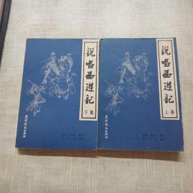 说唱西游记(上、下)册