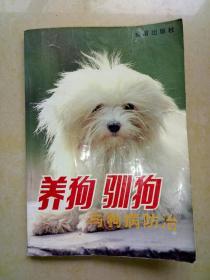 养狗驯狗与狗病防治.