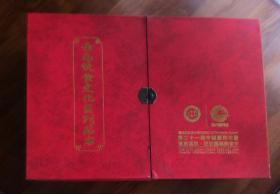 云南省饮食文化系列丛书——第二十一届中国厨师节暨首届滇池·泛亚国际美食节 (共15本合售带盒套)